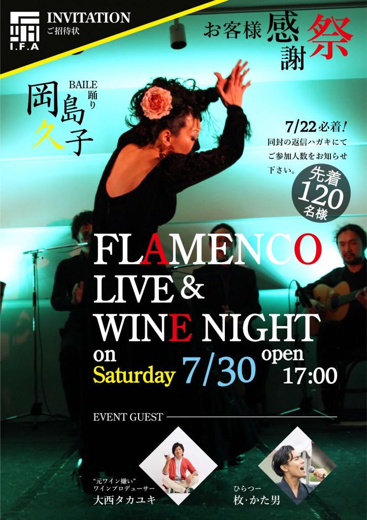 FLAMENCO LIVE&WINE NIGHT